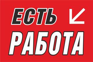 Отрабатывающая месторождения золота в Хабаровском крае компания ООО «Амур  Золото», предлагает работу представителям рабочих и руководящих  специальностей. 2c2e284730f